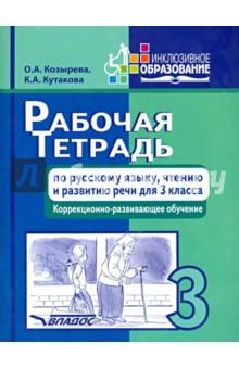 Рабочая тетрадь по русскому языку, чтению и развитию речи для 3 класса коррекционно-разв. обучения