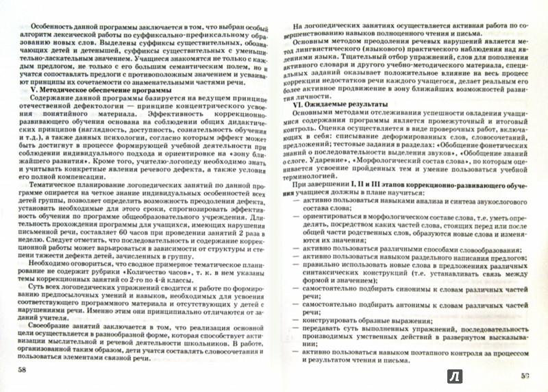 Иллюстрация 1 из 11 для Конспекты, программы и планирование фронтальных занятий в начальных классах с детьми с ОНР - Осипова, Ларионова | Лабиринт - книги. Источник: Лабиринт