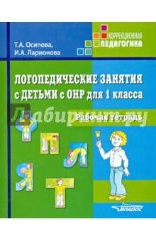Логопедические занятия с детьми с ОНР для 1 класса. Рабочая тетрадь