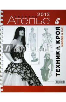 Сборник Ателье-2013. Техника кроя техника