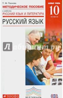 Русский язык. 10 класс. Методическое пособие. Базовый уровень. Вертикаль. ФГОС