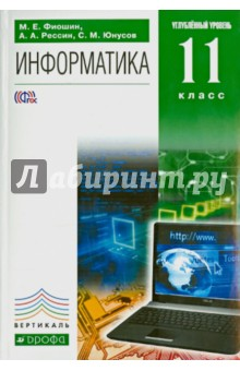 Информатика. 11 класс. Учебник. Углубленный уровень. Вертикаль (+CD)
