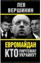 Вершинин Лев Рэмович Евромайдан. Кто уничтожил Украину? авиабилеты на украину