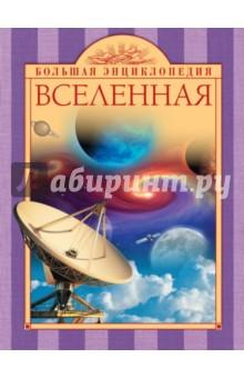 Вселенная айнден р спросите у медиума ответы на ваши часто задаваемые вопросы о духовной жизни