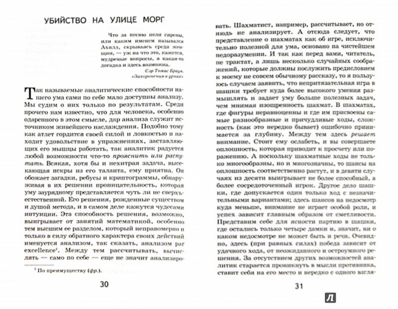 Иллюстрация 1 из 4 для Золотой жук - Эдгар По | Лабиринт - книги. Источник: Лабиринт