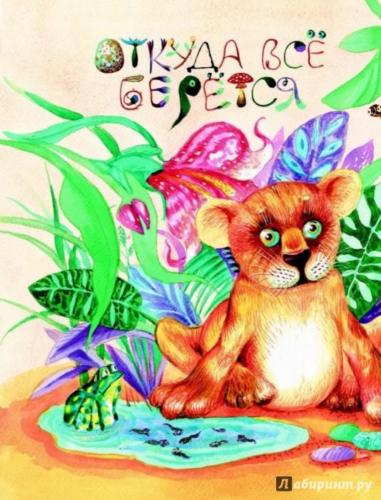 Иллюстрация 1 из 30 для Усатый сюрприз: стихи и сказки - Георгий Юдин | Лабиринт - книги. Источник: Лабиринт
