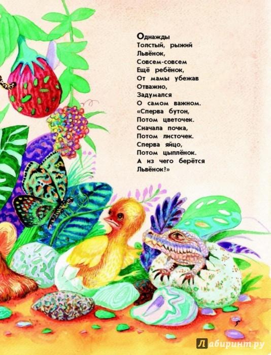 Иллюстрация 2 из 30 для Усатый сюрприз: стихи и сказки - Георгий Юдин | Лабиринт - книги. Источник: Лабиринт