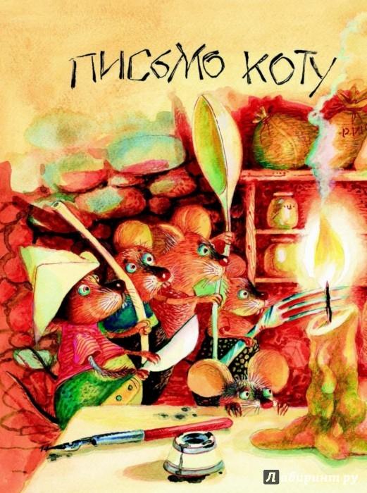 Иллюстрация 12 из 30 для Усатый сюрприз: стихи и сказки - Георгий Юдин | Лабиринт - книги. Источник: Лабиринт