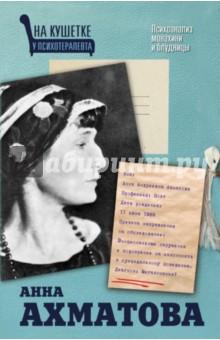 Анна Ахматова. Психоанализ монахини и блудницы