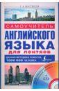 Матвеев Сергей Александрович Самоучитель английского языка для лентяев (+CD) цена и фото