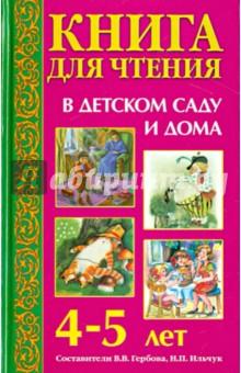 Книга для чтения в детском саду и дома. 4-5 лет. Пособие для воспитателей детского сада и родителей