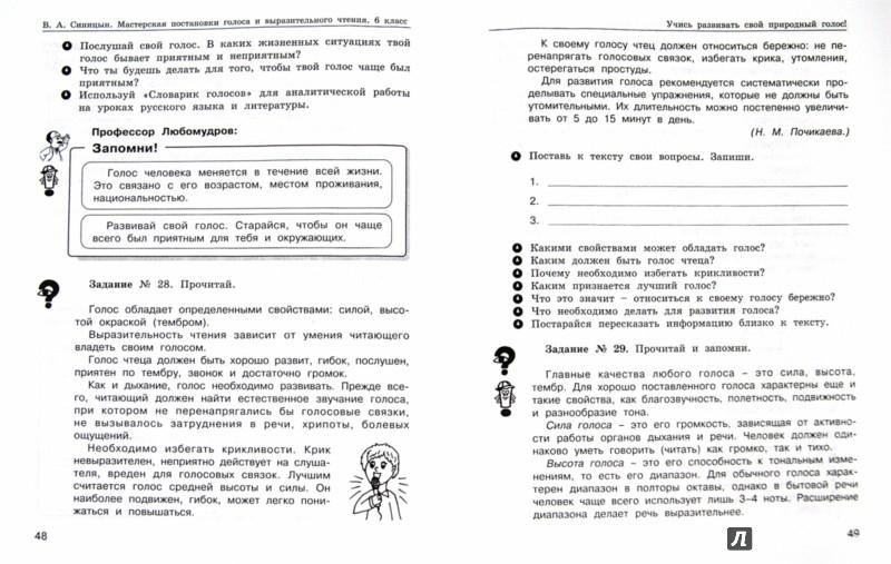 Иллюстрация 1 из 7 для Мастерская постановки голоса и выразительного чтения. 6 класс. В 2-х частях. ФГОС - В. Синицын | Лабиринт - книги. Источник: Лабиринт