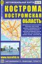 цена Кострома. Костромская область. Автомобильная карта онлайн в 2017 году