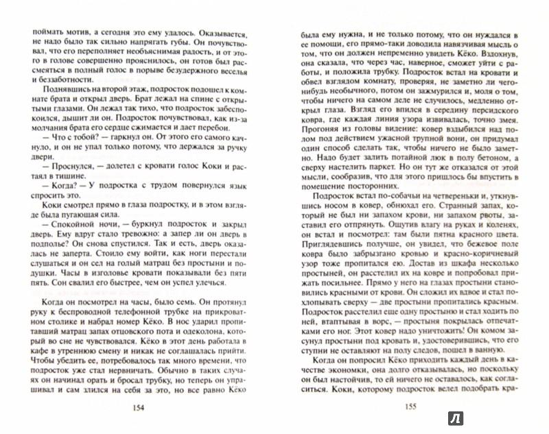 Иллюстрация 1 из 6 для Золотая лихорадка - Мири Ю | Лабиринт - книги. Источник: Лабиринт