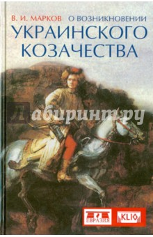 О возникновении украинского козачества б у технику в запорожье
