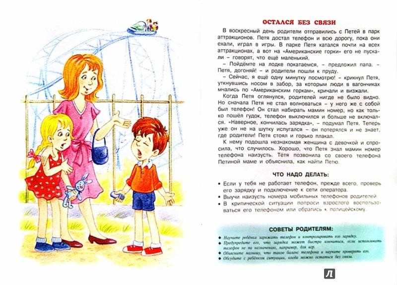 Иллюстрация 1 из 12 для Хороший, плохой, злой | Лабиринт - книги. Источник: Лабиринт