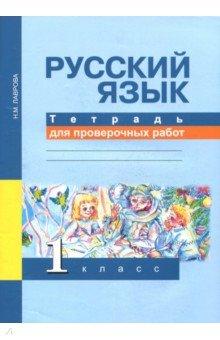 Русский язык. 1 класс. Тетрадь для проверочных работ