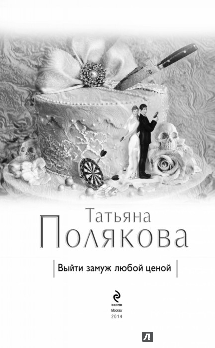 Иллюстрация 1 из 15 для Выйти замуж любой ценой - Татьяна Полякова | Лабиринт - книги. Источник: Лабиринт