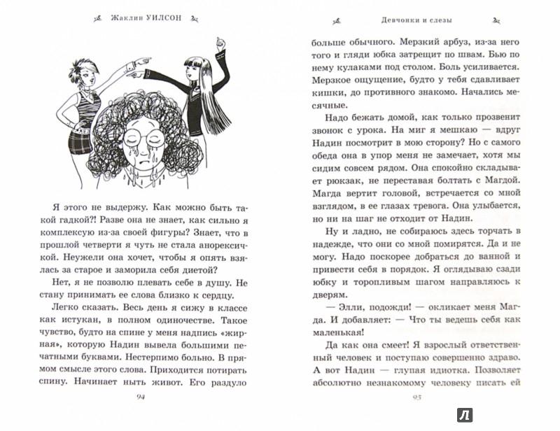 Иллюстрация 1 из 16 для Девчонки и слезы - Жаклин Уилсон | Лабиринт - книги. Источник: Лабиринт