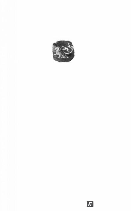 Иллюстрация 1 из 23 для Место снов - Эдуард Веркин | Лабиринт - книги. Источник: Лабиринт