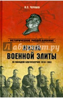 Жизнь военный элиты. За фасадом благополучия 1918-1953 гг.