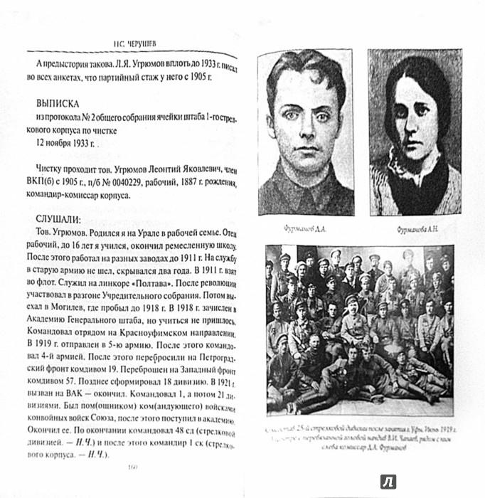 Иллюстрация 1 из 10 для Жизнь военный элиты. За фасадом благополучия 1918-1953 гг. - Николай Черушев | Лабиринт - книги. Источник: Лабиринт