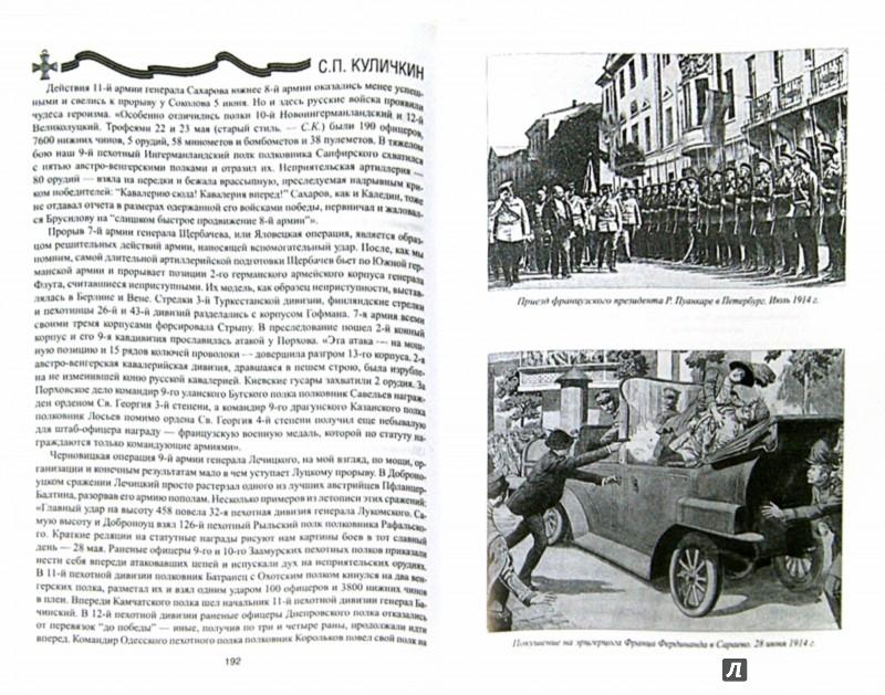 Иллюстрация 1 из 4 для На фронтах Первой мировой - Сергей Куличкин | Лабиринт - книги. Источник: Лабиринт