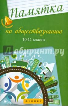 Памятка по обществознанию. 10-11 классы