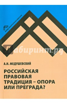 Российская правовая традиция - опора или преграда?