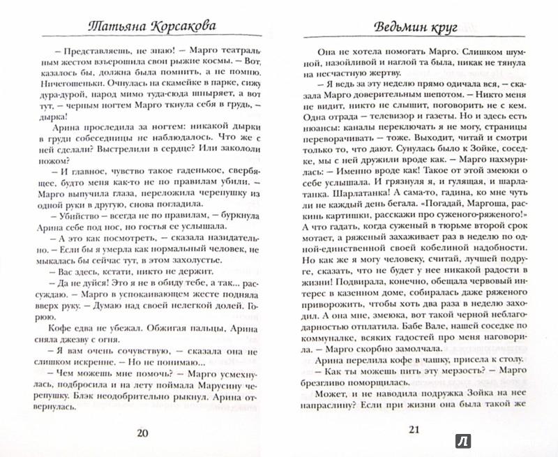 Иллюстрация 1 из 14 для Ведьмин круг - Татьяна Корсакова | Лабиринт - книги. Источник: Лабиринт