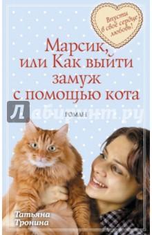 Марсик, или Как выйти замуж с помощью кота