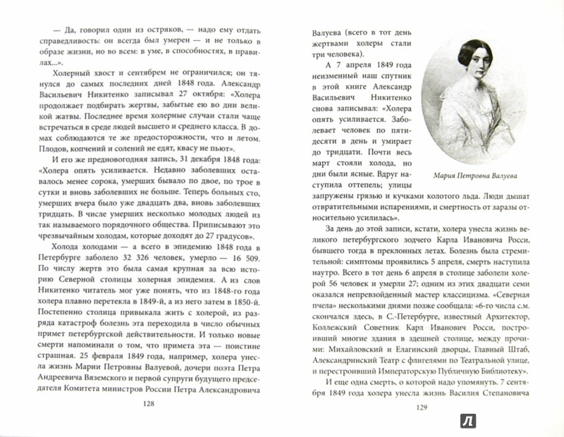 Иллюстрация 1 из 52 для Агонизирующая столица - Дмитрий Шерих | Лабиринт - книги. Источник: Лабиринт