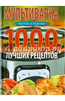 Мультиварка. 1000 лучших рецептов. Быстро и полезно юлия высоцкая вкусные заметки книга для записи рецептов