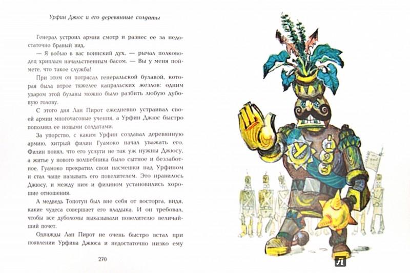 Иллюстрация 1 из 30 для Волшебник Изумрудного города - Александр Волков | Лабиринт - книги. Источник: Лабиринт