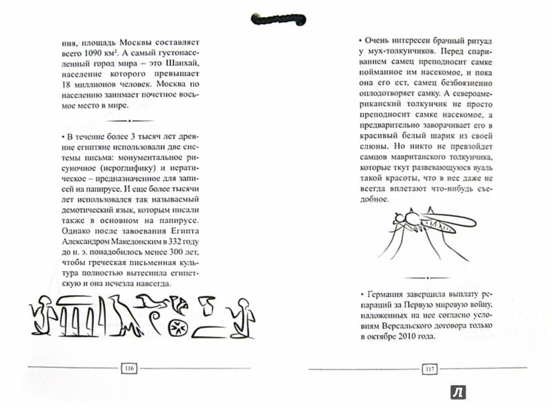 Иллюстрация 1 из 5 для Самая нужная книга для чтения на ночь. Удивительные факты | Лабиринт - книги. Источник: Лабиринт