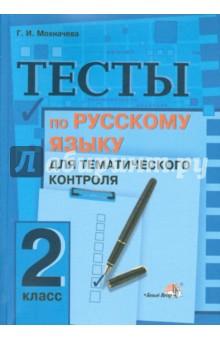 Русский язык. 2 класс. Тесты для тематического контроля