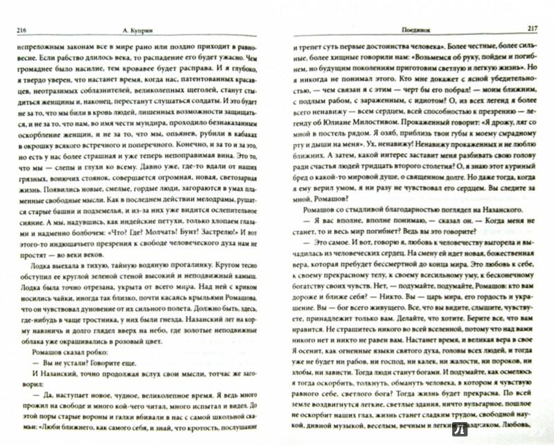 Иллюстрация 1 из 13 для Поединок. Яма. Впотьмах. Люция - Александр Куприн | Лабиринт - книги. Источник: Лабиринт