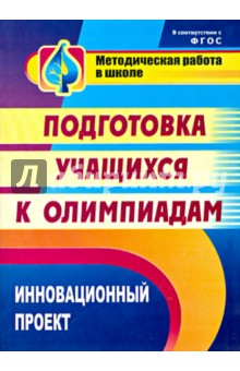 Инновационный проект подготовки учащихся к олимпиадам. фГОС коровин в конец проекта украина