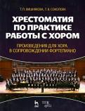 Хрестоматия по практике работы с хором. Произведения для хорф в сопровождении фортепиано. Уч. пособ.