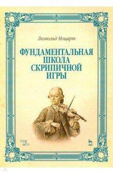 Моцарт Леопольд. Фундаментальная школа скрипичной игры. Учебное пособие
