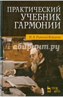 Римский-Корсаков Николай Андреевич. Практический учебник гармонии
