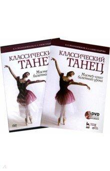 Классический танец. Мастер-класс балетного урока (+DVD) красавица и чудовище dvd книга