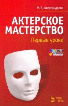 Актерское мастерство. Первые уроки. Учебное пособие (+DVD) уроки женского здоровья dvd