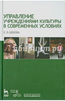 Управление учреждением культуры в современных условиях. Учебное пособие