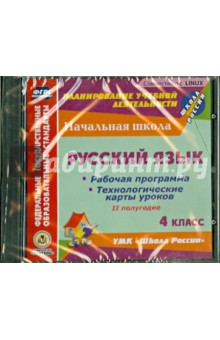 Русский язык. 4 класс. 2-е полугодие. Рабочие программы и технологические карты уроков (CD)