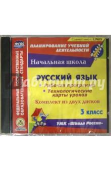 Русский язык. 3 класс. Рабочая программа и технологические карты (2CD). ФГОС