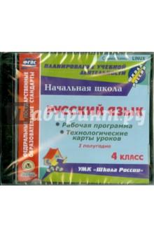 Русский язык. 4 класс. 1-е полугодие. Рабочие программы и технологические карты (CD) ФГОС