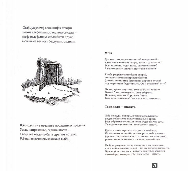 Иллюстрация 1 из 3 для Антология сербской поэзии - Лукич, Данойлич, Пуслоич | Лабиринт - книги. Источник: Лабиринт