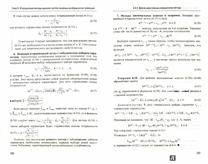 Иллюстрация 1 из 7 для Вычислительные методы. Учебное пособие - Амосов, Дубининский, Копченова   Лабиринт - книги. Источник: Лабиринт