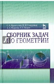 Сборник задач по геометрии. Учебное пособие сборник задач по дискретной математике учебное пособие